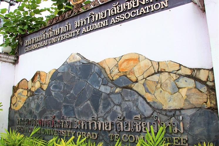 タイのチェンマイ大学のアートメディアとデザインキャンパスオブジェの写真