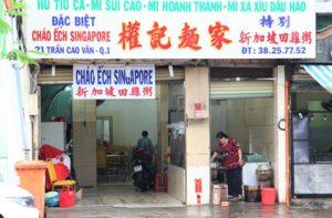 ホーチミンのシンガポール料理店