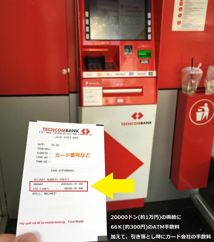 クレジットカードのキャッシングよりも空港の両替の方がはるかに手数料が安い証拠