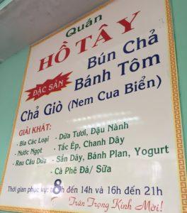 ベトナム料理 ハノイ名物の麺料理ブンチャーをホーチミンで食べると価格はいくらか