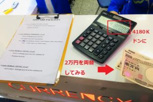 ベトナム旅行で空港で両替したら高いのか、実際に検証してみた!