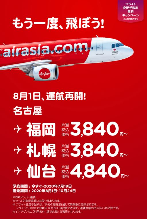 名古屋から福岡、札幌、仙台行き格安航空券がエアアジアから発売中