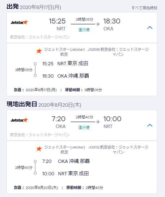 東京の成田空港から沖縄の那覇空港まで往復でも格安で行ける飛行機のチケット