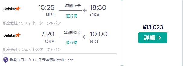 東京の成田空港から沖縄の那覇空港まで往復の飛行機のチケットの価格は13000円!夏休みの国内旅行は沖縄に行こう!