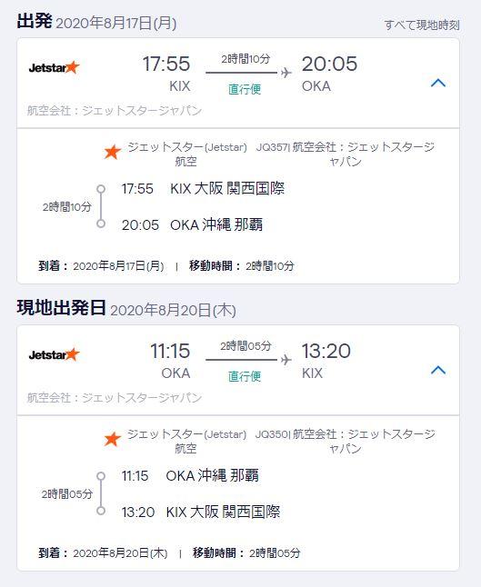 大阪の関西国際空港から沖縄の那覇空港まで往復の飛行機のチケットの価格は格安の1万円以下です。夏休みの国内旅行にぴったりですね