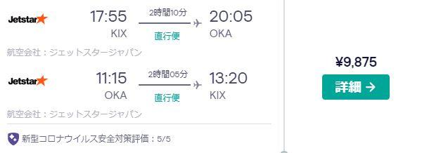 大阪の関西国際空港から沖縄の那覇空港まで往復の飛行機のチケットの価格は1万円以下!