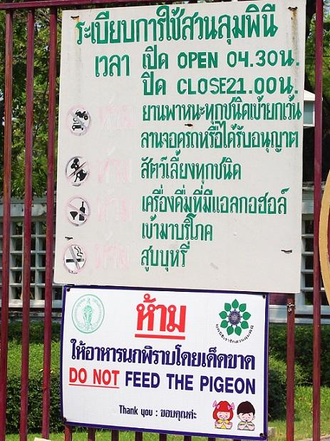 ルンピ二ー公園の開園時間と注意事項|朝4時半から夜の9時まで利用できる【タイ旅行】