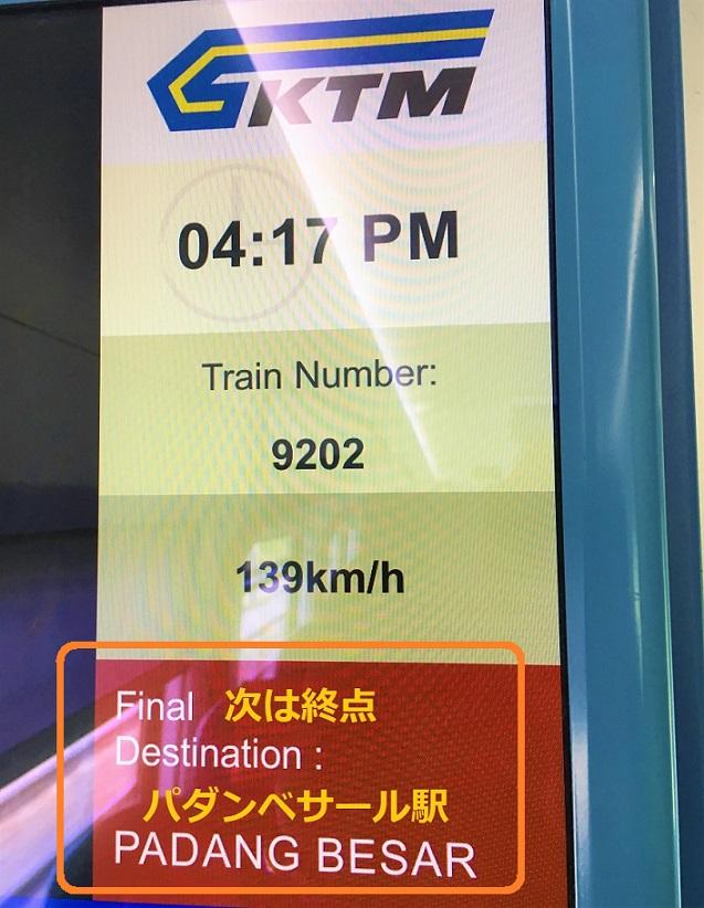 クアラルンプールからタイ国境のパダンベサール行きの電車の電光掲示板の写真