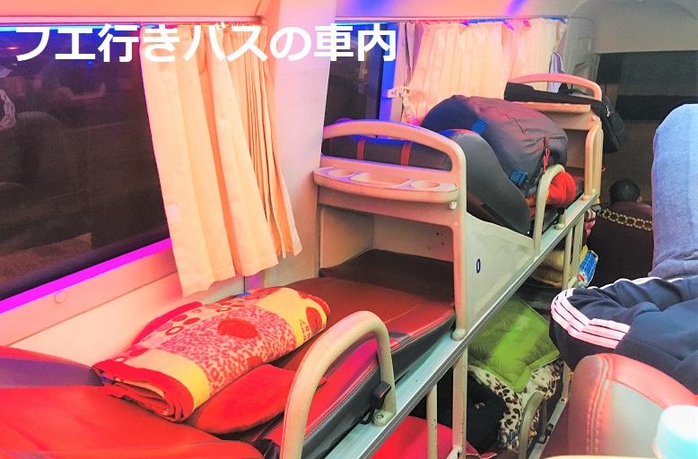 ハノイからホーチミンやダナン、ホイアン行きのバスの車内の写真。