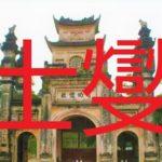 越南を含む交州を治めた三国志時代の群雄士燮の記念碑の写真