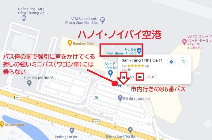 ハノイ空港のぼったくりミニバスのいる地点と正しい86番のバス乗り場の場所の写真