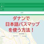 ベトナムのダナンで日本語のバスルート検索アプリを使う方法を徹底解説します