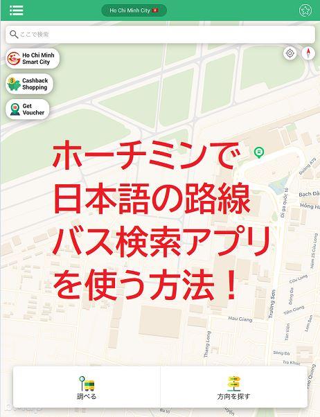 ホーチミンで日本語で使えるバスルート検索アプリを使う方法を説明した写真