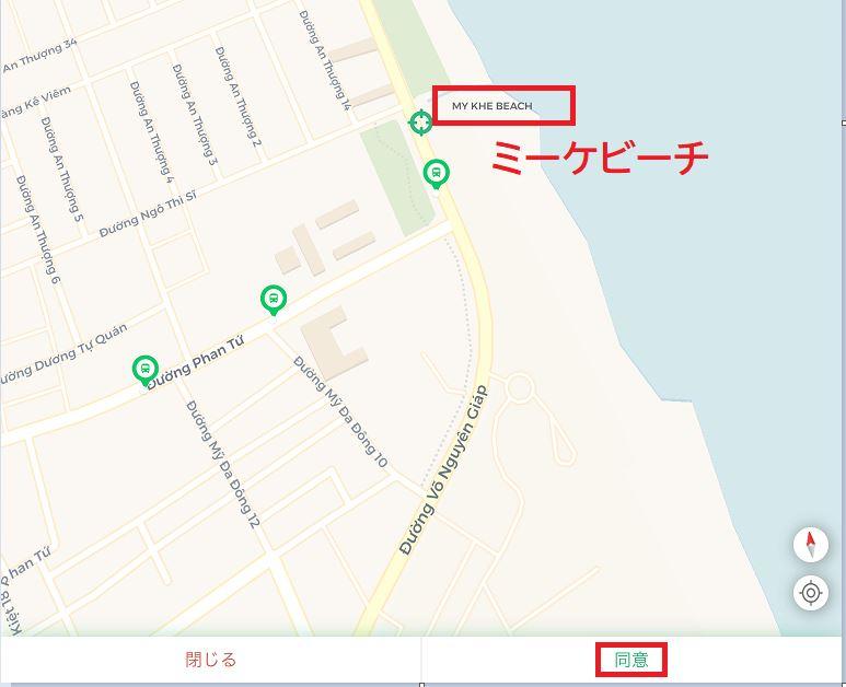 ダナンの目的地、ミーケビーチに目的地マークを合わせた画像。