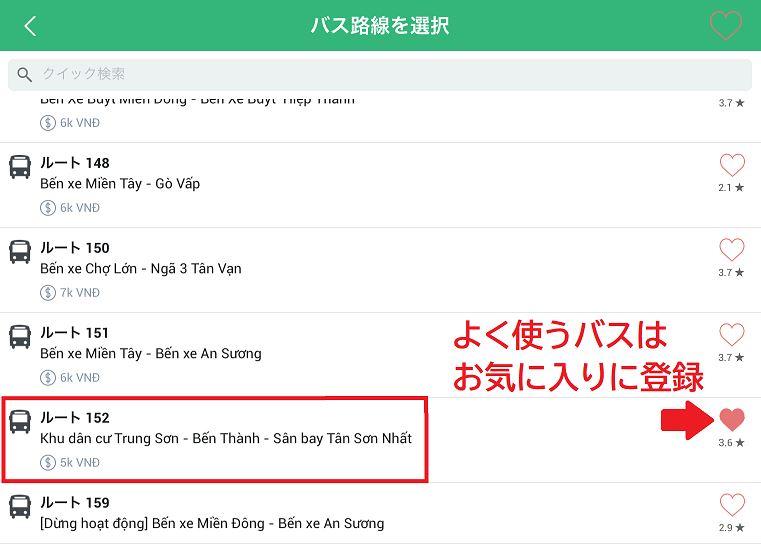 ホーチミンで日本語で使えるバスルート検索アプリでお気に入り登録する方法を説明した写真