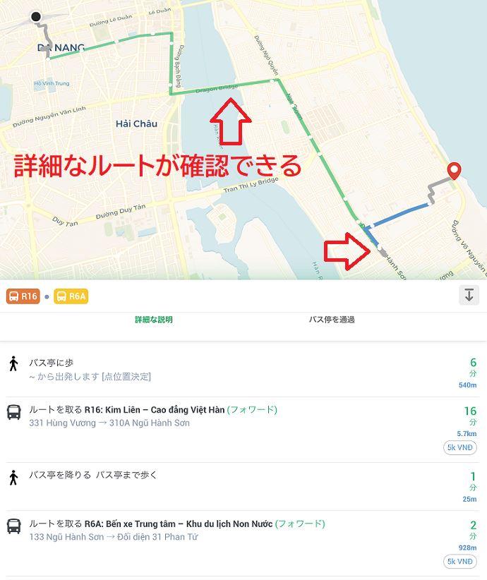 ベトナムのダナン駅からミーケビーチまで行くバスの詳細なルートを表示している画像