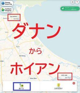 ベトナムのダナンから世界遺産ホイアンまでのバスを日本語バスマップで探す方法を解説した写真