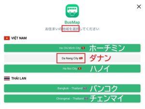 バスマップでベトナムのダナンに地域設定をする画面。他にもバンコクやチェンマイでも同じように使える