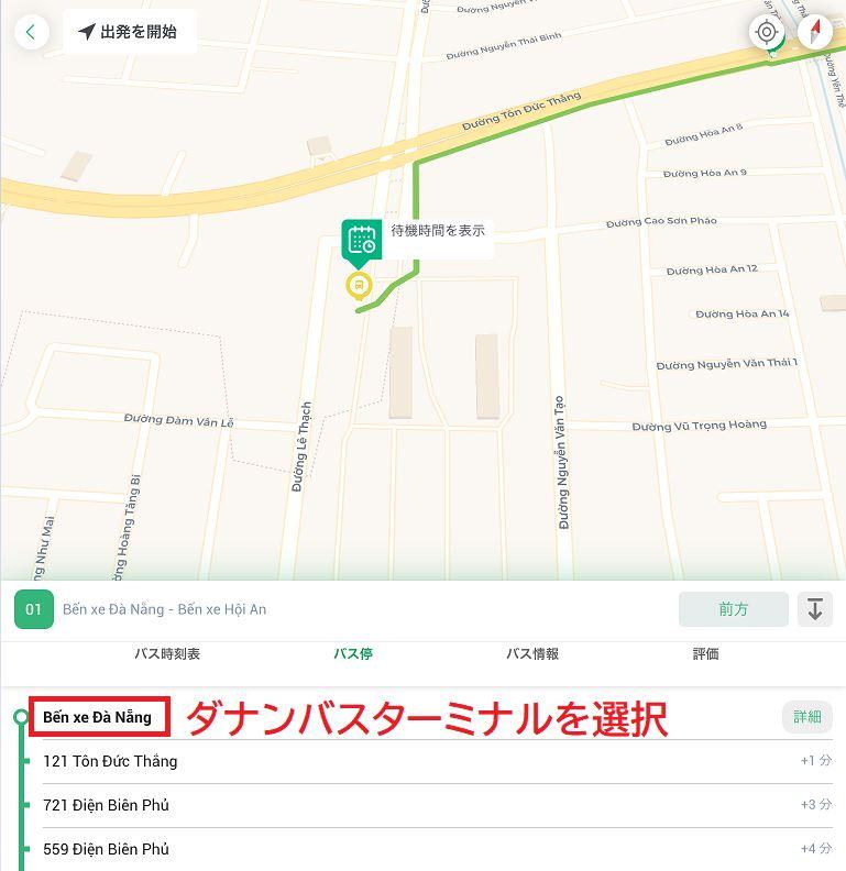 バンコクとチェンマイとハノイとホーチミンでも使える日本語バスマップでダナンバスターミナルを拡大表示した画像