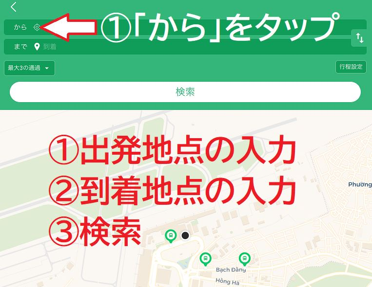 ホーチミンで日本語バスマップの使い方とルート検索する方法