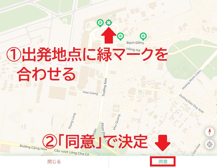 ベトナムの日本語バスマップでホーチミン空港を地点登録する方法を解説した画像