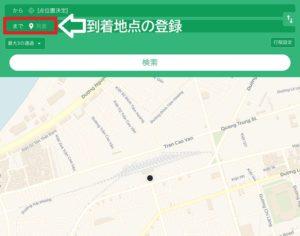 ベトナムとタイで使える日本語バスマップ目的地の設定方法