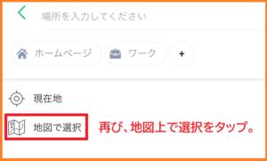 日本語バスマップの目的地の登録方法の選択の画面