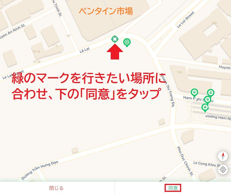 ベトナムの日本語バスマップで目的の到着地の登録する方法