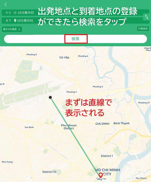 出発地点と到着地点を登録して検索開始した画面の写真