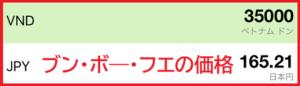 フエのB級グルメや麺料理の価格の一般的な相場は200円もしない